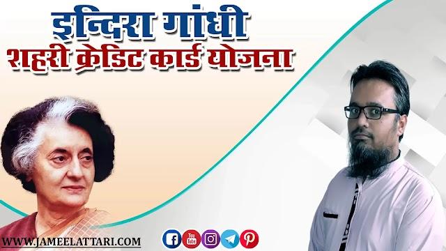Indira gandhi shehri credit card yojana 2021 | इंदिरा गांधी शहरी क्रेडिट कार्ड योजना 2021