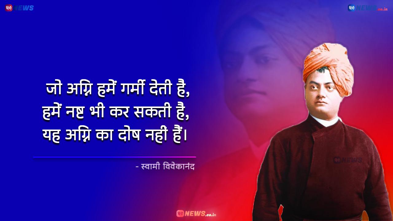 Swami Vivekananda Thoughts in Hindi | Swami Vivekananda कोट्स