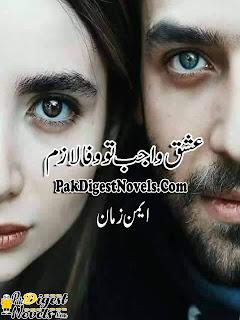 Ishq Wajib Tu Wafa Lazim (Novel) By Aiman Zaman