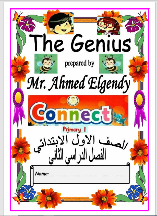 افضل مذكرة انجليزى كاملة كونكت 1 connect الترم الثانى 2021 مستر أحمد الجندي