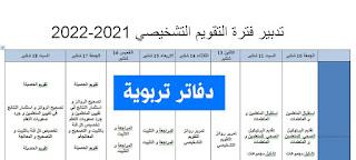 تدبير فترة التقويم التشخيصي 2021-2022