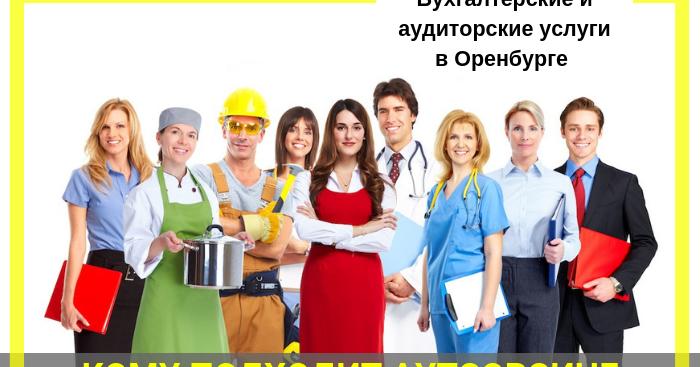 бухгалтерские услуги в оренбурге