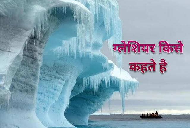 ग्लेशियर किसे कहते हैं - glacier in hindi