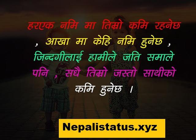 friends-forever-status-in-nepali