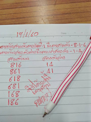 เลขเด่นบน  816  861  618 681  168  186 เลขเด่นล่าง  14  41