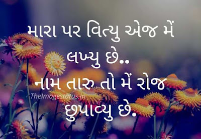 Sad Status In Gujarati images