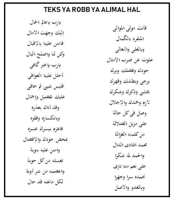 ya alimal hal lirik arab dan latin