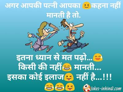 Majedar Hindi Jokes | very funny majedar jokes in hindi