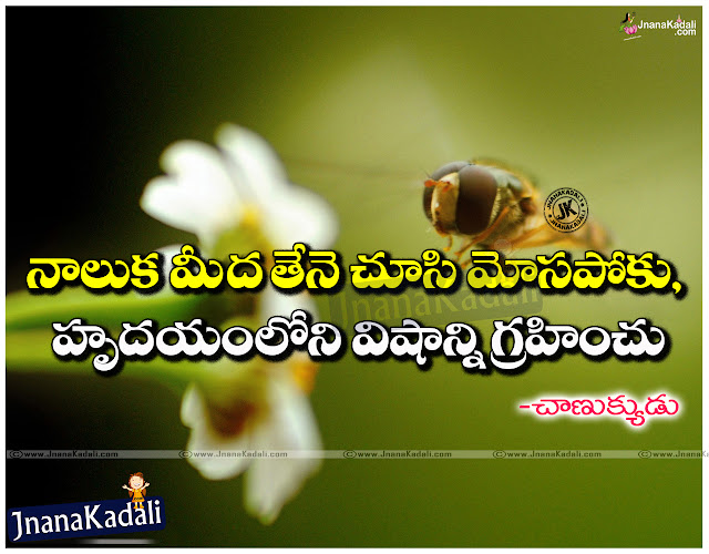 Lessons learned from life telugu quotes, NIce telugu inspirational motivating life telugu quotaions for friends lovers well-wishers, great people great thoughts in telugu, Best motivational telugu quotations for friends, Fresh inspiring telugu thoughts for friends.