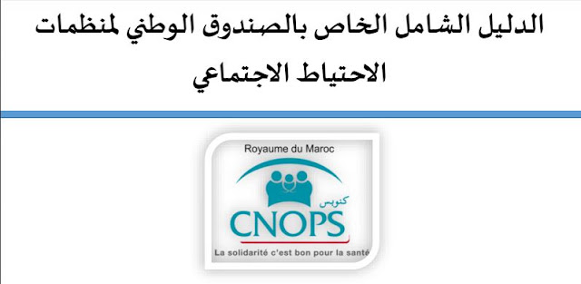 حصريا ً، دليل شامل خاص بمنظمات الاحتياط الاجتماعي CNOPS