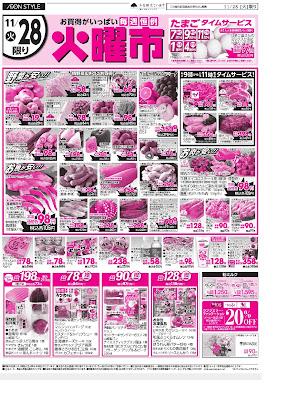 11/28〜11/29 火曜市/水曜得売&感謝デー