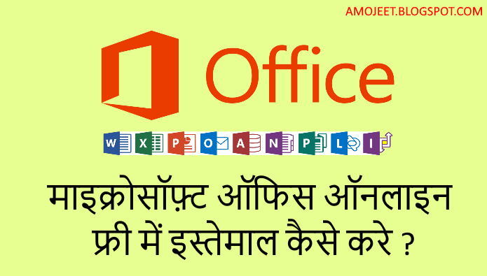 How-to-use-microsoft-office-online-version-for-free-full-information