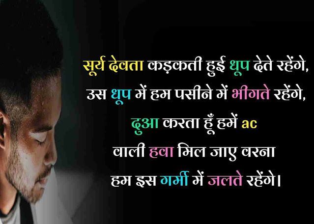 good afternoon hindi shayari