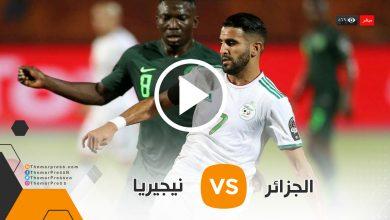 بث مباشر: مشاهدة مباراة الجزائر ونيجيريا الودية اليوم الجمعة 9/10/2020