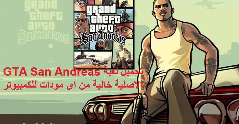 تحميل لعبة Gta San Andreas للكمبيوتر 5