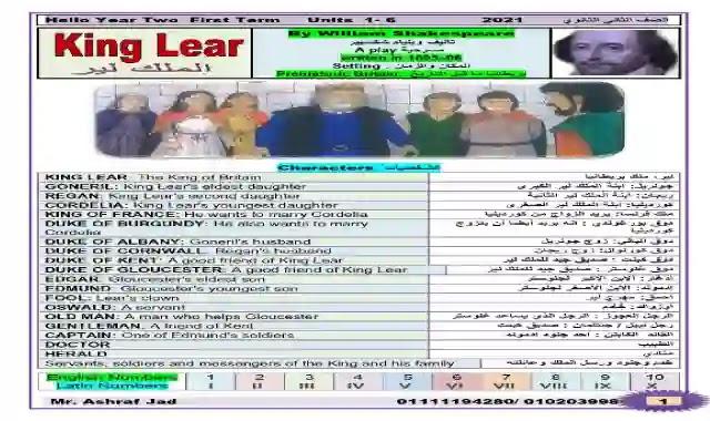 مذكرة قصة الملك لير king lear للصف الثانى الثانوى الترم الاول 2021 اعداد مستر اشرف جاد