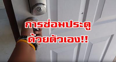 ซ่อมประตู ด้วยตัวเอง