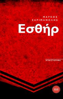 μυθιστόρημα Εσθήρ -ΜΑΡΚΟΣ ΣΑΡΙΜΑΝΩΛΗΣ