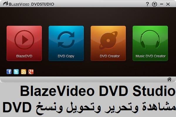 BlazeVideo DVD Studio 1-3 مشاهدة وتحرير وتحويل ونسخ DVD و Creator DVD و Music Creator