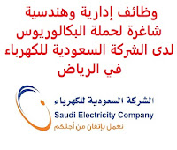 وظائف إدارية وهندسية شاغرة لحملة البكالوريوس لدى الشركة السعودية للكهرباء في الرياض تعلن الشركة السعودية للكهرباء, عن توفر وظائف إدارية وهندسية شاغرة لحملة البكالوريوس, للعمل لديها في مقرها الرئيسي في الرياض وذلك للوظائف التالية: 1- محلل محاسبة (Accounting Analyst) المؤهل العلمي: بكالوريوس محاسبة أو ما يعادله الخبرة: غير مشترطة 2- مهندس نقل (Transmission Engineer) المؤهل العلمي: بكالوريوس هندسة كهربائية أو ما يعادله الخبرة: غير مشترطة 3- أخصائي إدارة مخاطر المؤسسات (ERM Specialist) المؤهل العلمي: بكالوريوس أو ماجستير إدارة مخاطر أو ما يعادله الخبرة: سبع سنوات على الأقل من العمل في إدارة المخاطر 4- محلل أول إدارة مخاطر المؤسسات - المالية (Senior ERM Analyst) المؤهل العلمي: بكالوريوس أو ماجستير مالية الخبرة: سبع سنوات على الأقل من العمل في المجال لحملة البكالوريوس, أو خمس سنوات لحملة الماجستير في إدارة المخاطر 5- محلل أول مخاطر المؤسسات - العلاقات العامة (Senior ERM Analyst) المؤهل العلمي: بكالوريوس أو ماجستير علاقات عامة الخبرة: سبع سنوات على الأقل من العمل في المجال لحملة البكالوريوس, أو خمس سنوات لحملة الماجستير في خدمة العملاء أو مجال مشابه 6- ممثل اكتساب المواهب (Talent Acquisition Representative) المؤهل العلمي: بكالوريوس إدارة أعمال، إدارة عامة، موارد بشرية الخبرة: ثلاث سنوات على الأقل من العمل في مجال الموارد البشرية أو التوظيف أو استقطاب المواهب ويشترط في المتقدمين للوظائف ما يلي: أن يجيد اللغة الإنجليزية كتابة ومحادثة أن يجيد مهارات الحاسب الآلي والأوفيس أن يكون المتقدم للوظيفة سعودي الجنسية للتـقـدم لأيٍّ من الـوظـائـف أعـلاه اضـغـط عـلـى الـرابـط هنـا       اشترك الآن في قناتنا على تليجرام        شاهد أيضاً: وظائف شاغرة للعمل عن بعد في السعودية     أنشئ سيرتك الذاتية     شاهد أيضاً وظائف الرياض   وظائف جدة    وظائف الدمام      وظائف شركات    وظائف إدارية                           لمشاهدة المزيد من الوظائف قم بالعودة إلى الصفحة الرئيسية قم أيضاً بالاطّلاع على المزيد من الوظائف مهندسين وتقنيين   محاسبة وإدارة أعمال وتسويق   التعليم والبرامج التعليمية   كافة التخصصات الطبية   محامون وقضاة ومستشارون قانونيون   مبرمجو كمبيوتر وجرافيك ورسامون   موظفين وإداريين   