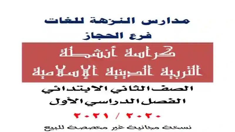 مذكرة مدرسة النزهة للغات فى التربية الدينية الاسلامية للصف الثاني الابتدائى الترم الاول 2021