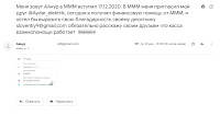 Получение денег в МММ-2011 в декабре 2020 года отзыв