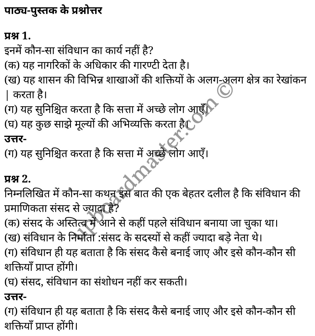 कक्षा 11 नागरिकशास्त्र  राजनीति विज्ञान अध्याय 1  के नोट्स  हिंदी में एनसीईआरटी समाधान,   class 11 civics chapter 1,  class 11 civics chapter 1 ncert solutions in civics,  class 11 civics chapter 1 notes in hindi,  class 11 civics chapter 1 question answer,  class 11 civics chapter 1 notes,  class 11 civics chapter 1 class 11 civics  chapter 1 in  hindi,   class 11 civics chapter 1 important questions in  hindi,  class 11 civics hindi  chapter 1 notes in hindi,   class 11 civics  chapter 1 test,  class 11 civics  chapter 1 class 11 civics  chapter 1 pdf,  class 11 civics  chapter 1 notes pdf,  class 11 civics  chapter 1 exercise solutions,  class 11 civics  chapter 1, class 11 civics  chapter 1 notes study rankers,  class 11 civics  chapter 1 notes,  class 11 civics hindi  chapter 1 notes,   class 11 civics   chapter 1  class 11  notes pdf,  class 11 civics  chapter 1 class 11  notes  ncert,  class 11 civics  chapter 1 class 11 pdf,  class 11 civics  chapter 1  book,  class 11 civics  chapter 1 quiz class 11  ,     11  th class 11 civics chapter 1    book up board,   up board 11  th class 11 civics chapter 1 notes,  class 11 civics  Political Science chapter 1,  class 11 civics  Political Science chapter 1 ncert solutions in civics,  class 11 civics  Political Science chapter 1 notes in hindi,  class 11 civics  Political Science chapter 1 question answer,  class 11 civics  Political Science  chapter 1 notes,  class 11 civics  Political Science  chapter 1 class 11 civics  chapter 1 in  hindi,   class 11 civics  Political Science chapter 1 important questions in  hindi,  class 11 civics  Political Science  chapter 1 notes in hindi,   class 11 civics  Political Science  chapter 1 test,  class 11 civics  Political Science  chapter 1 class 11 civics  chapter 1 pdf,  class 11 civics  Political Science chapter 1 notes pdf,  class 11 civics  Political Science  chapter 1 exercise solutions,  class 11 civics  Political Science  chapter 1, class 11 civics  Political Science  c
