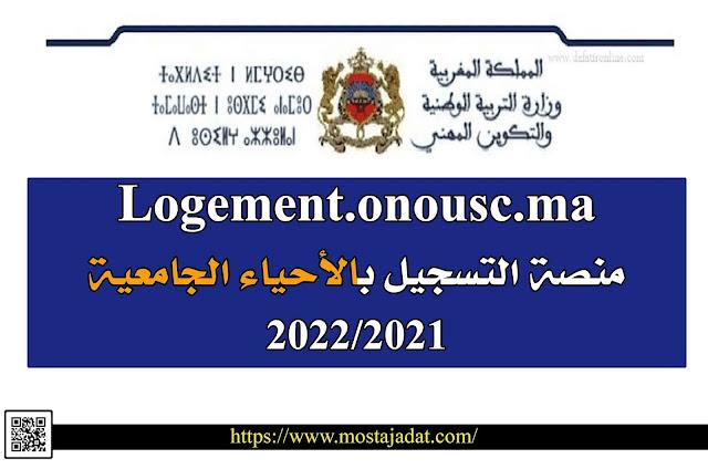 Logement.onousc.ma منصة التسجيل بالأحياء الجامعية 2022/2021