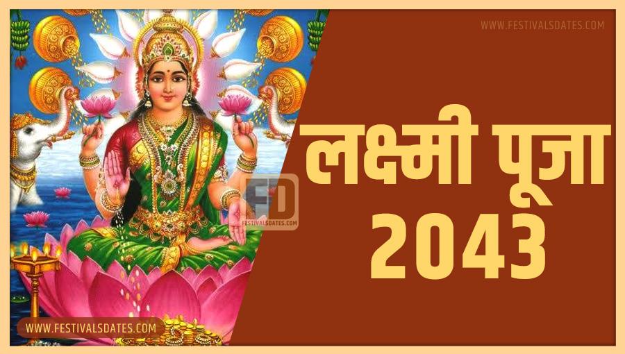 2043 लक्ष्मी पूजा तारीख व समय भारतीय समय अनुसार
