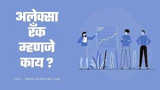 How To Improve Alexa Rank In Marathi
