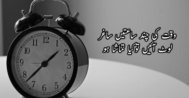 2 line sher shayari, urdu sher, urdu sms, two line