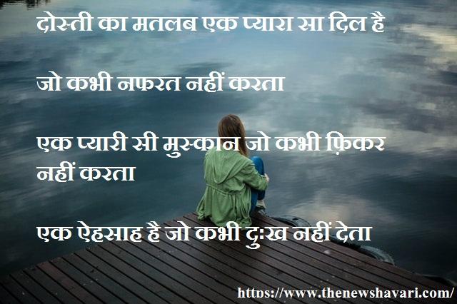 Heart Broken Shayari Hindi
