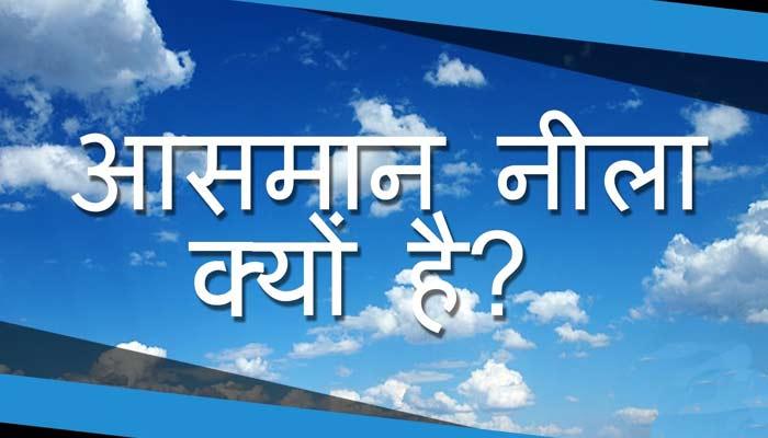 आसमान नीला क्यों है? पिला, हरा या नीला क्यो नहीं?
