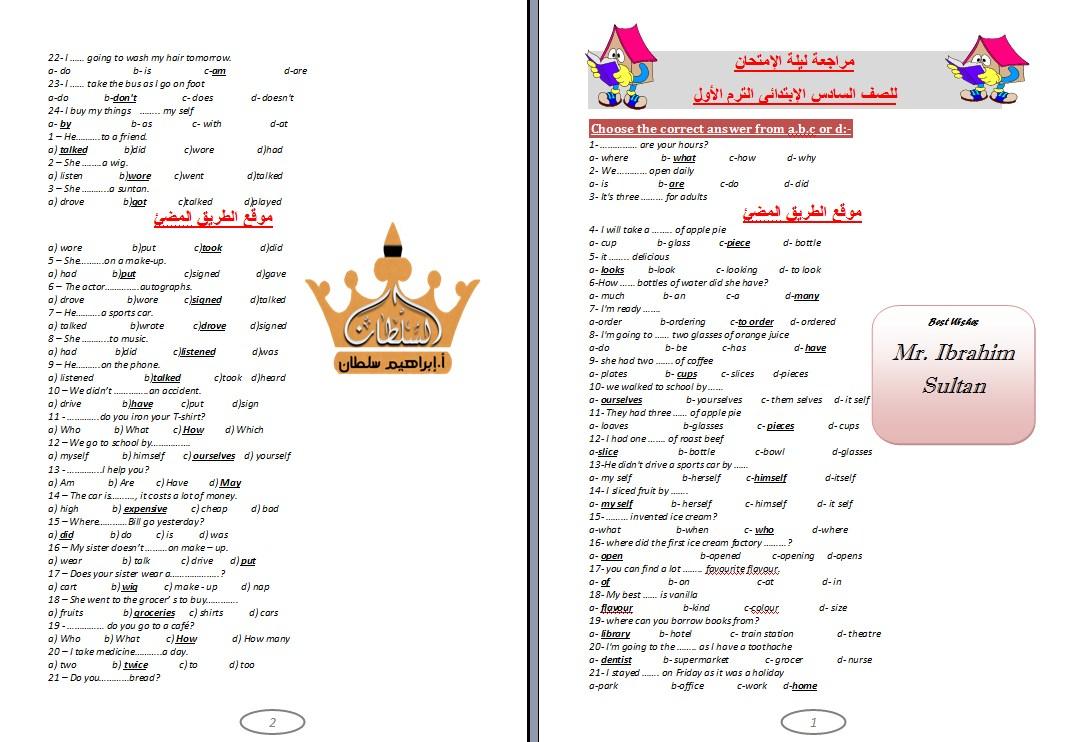 تحميل مراجعة ليلة الامتحان فى اللغة الانجليزية الصف السادس , الترم الاول 2018 مستر ابراهيم سلطان