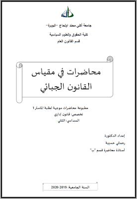 محاضرات في مقياس القانون الجبائي من إعداد د. رحماني حسيبة PDF
