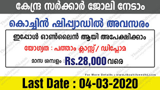 Cochin Shipyard Limited Recruitment 2020 – Apply For 30 Ship Design Assistants Vacancies, Apply Online @thozhilveedhi.com