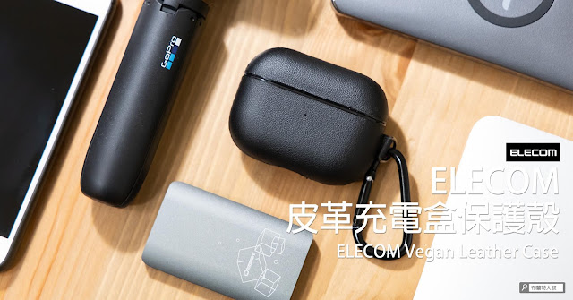 ELECOM Vegan Leather Case for Apple AirPods Pro (AVA-AP2PLC2) / ELECOM 皮革質感充電盒保護殼