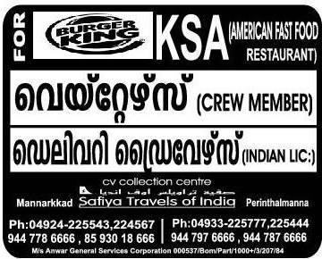 Burger King KSA Job opportunities - Gulf Jobs for Malayalees