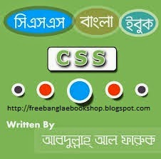 Bangla Txt Ebook