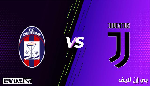 مشاهدة مباراة يوفنتوس وكروتوني بث مباشر اليوم بتاريخ 22-02-2021 في الدوري الايطالي