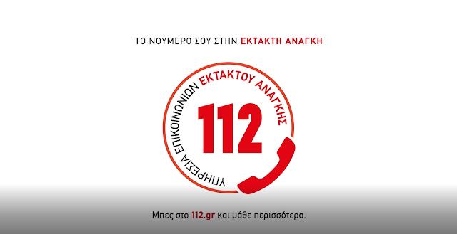112 – Το νούμερό σου στην έκτακτη ανάγκη (βίντεο)