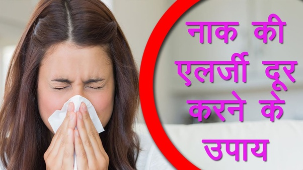 Naak Ki Allergy