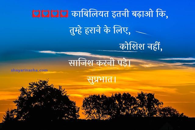 Suprabhat good Morning wishes