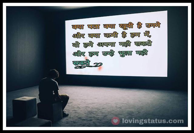 Sad Love Status Hindi