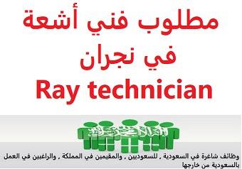 وظائف السعودية مطلوب فني أشعة في نجران Ray technician
