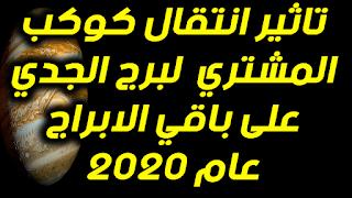 تاثير انتقال كوكب المشتري  لبرج الجدي على باقي الابراج  عام 2020