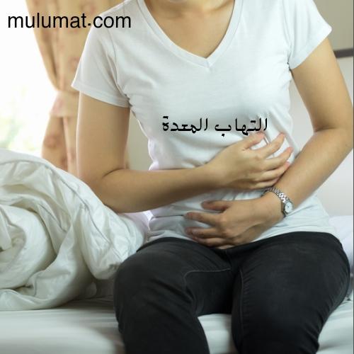 أطعمة تساعد على علاج التهاب المعدة وكيفية علاج التهاب المعدة نهائياً