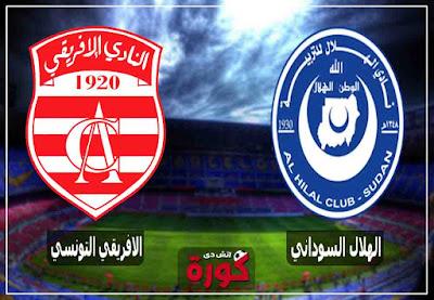 بث مباشر مشاهدة مباراة الهلال السوداني والإفريقي التونسي اليوم