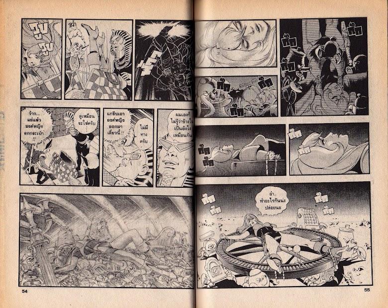 Black Knight Bat - หน้า 29