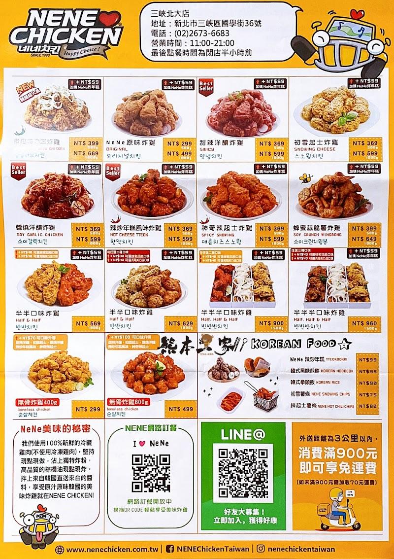 NENE CHICKEN 菜單MENU三峽北大店放大清晰版詳細分類資訊